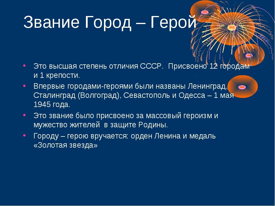 Звание Город – Герой Это высшая степень отличия СССР. Присвоено 12 городам и...