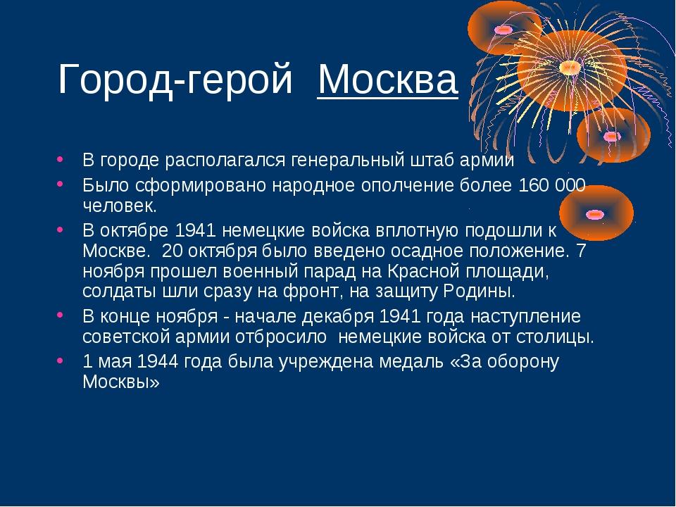 Город-герой Москва В городе располагался генеральный штаб армии Было сформиро...