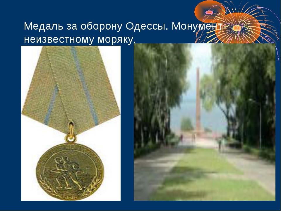 Медаль за оборону Одессы. Монумент неизвестному моряку.