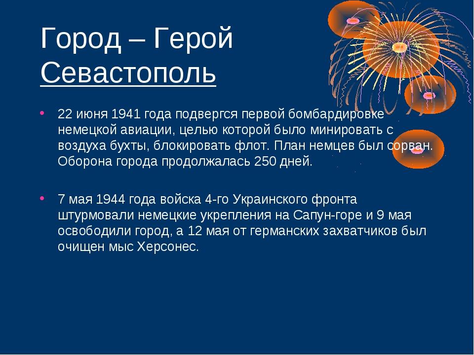 Город – Герой Севастополь 22 июня 1941 года подвергся первой бомбардировке н...