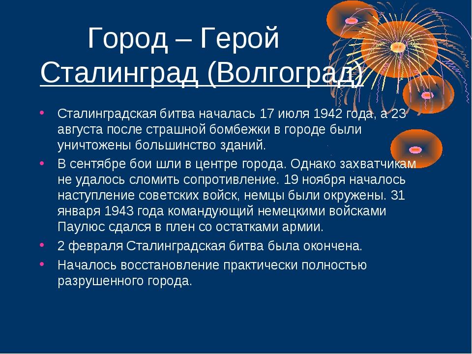 Город – Герой Сталинград (Волгоград) Сталинградская битва началась 17 июля 1...