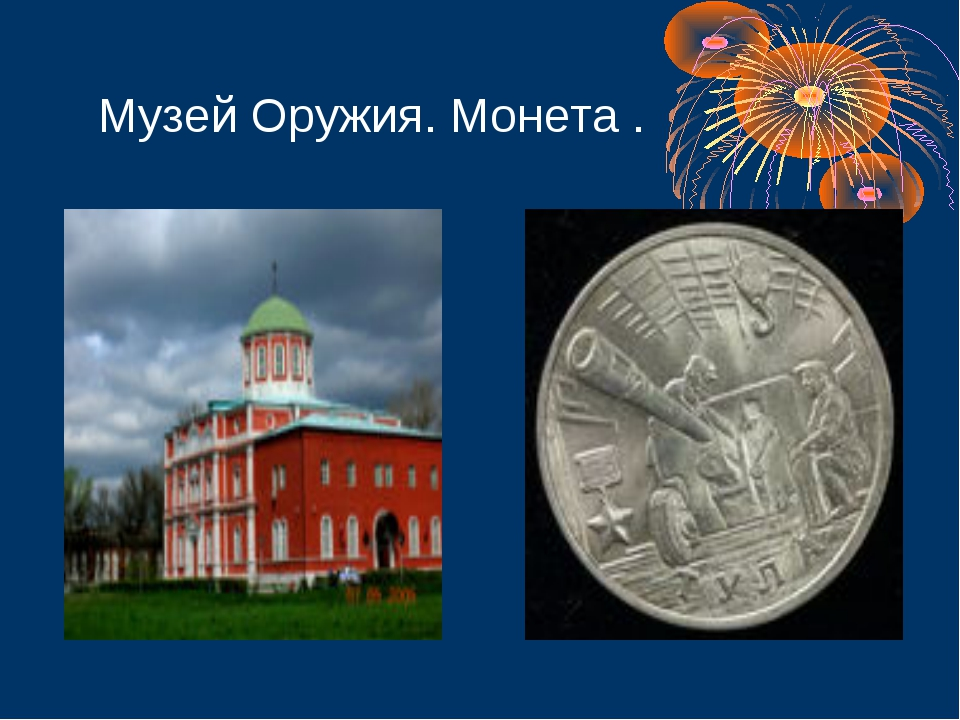 Музей Оружия. Монета .