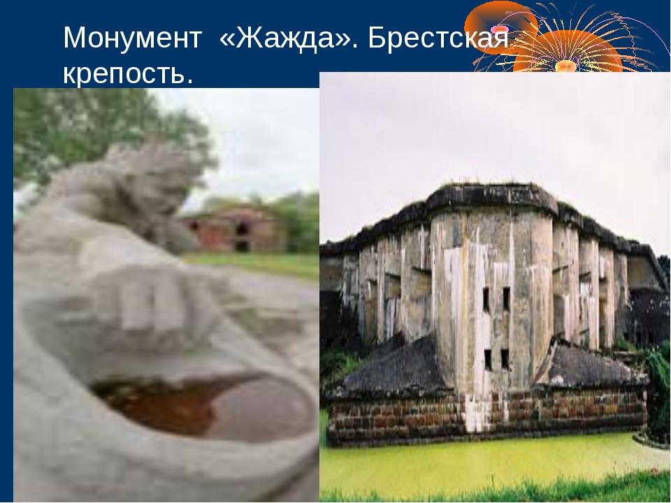 Монумент «Жажда». Брестская крепость.