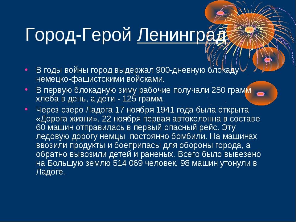 Город-Герой Ленинград В годы войны город выдержал 900-дневную блокаду немецко...