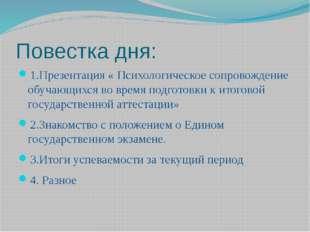 Повестка дня: 1.Презентация « Психологическое сопровождение обучающихся во вр