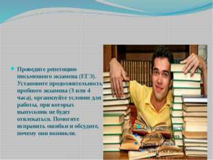Проведите репетицию письменного экзамена (ЕГЭ). Установите продолжительность