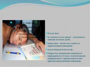 Режим дня: не заниматься по ночам – заканчивать занятия не позже 22:00; пере