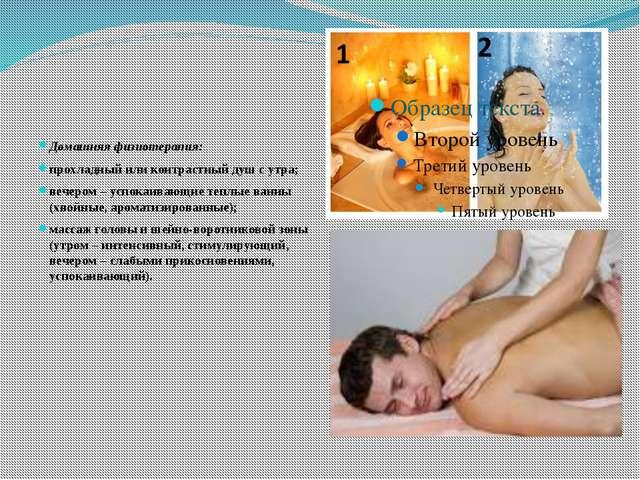 Домашняя физиотерапия: прохладный или контрастный душ с утра; вечером – успо...