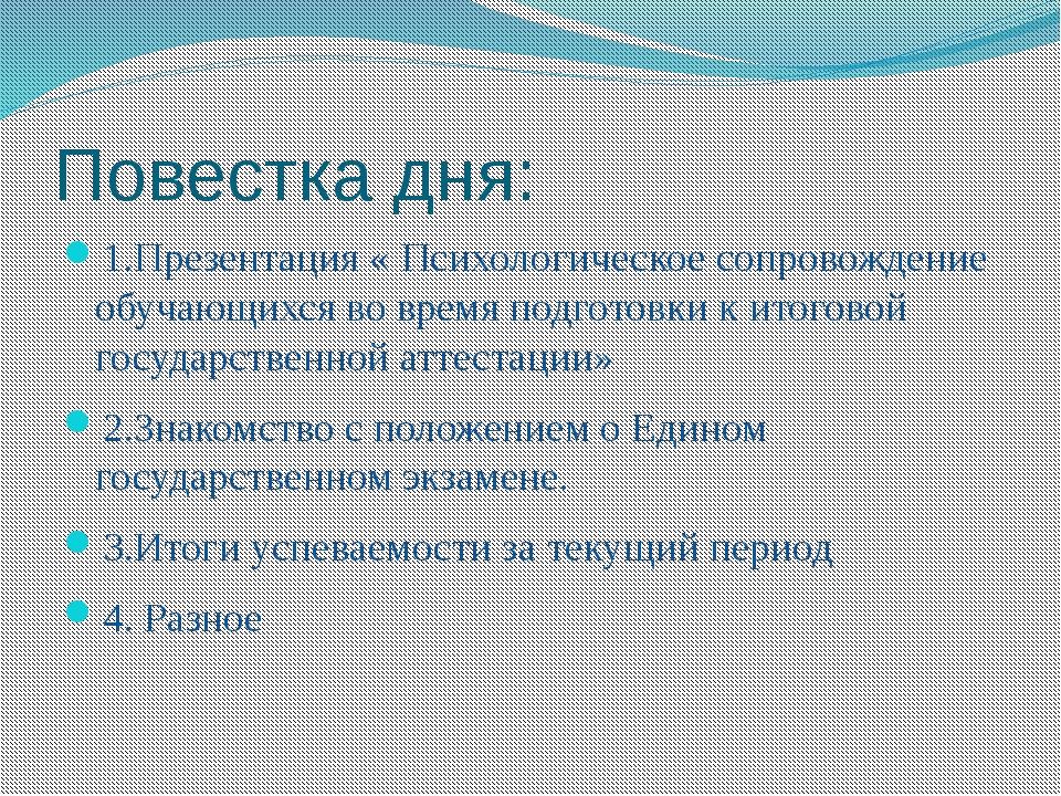 Повестка дня: 1.Презентация « Психологическое сопровождение обучающихся во вр...