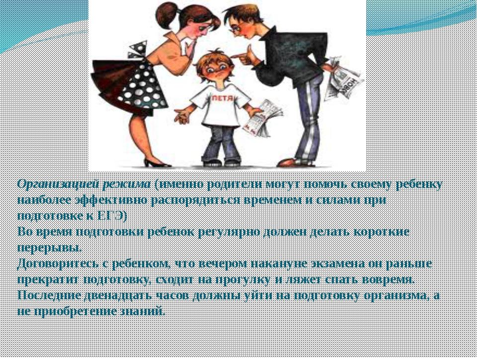 Организацией режима(именно родители могут помочь своему ребенку наиболее эфф...