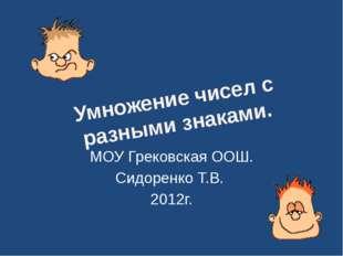Умножение чисел с разными знаками. МОУ Грековская ООШ. Сидоренко Т.В. 2012г.