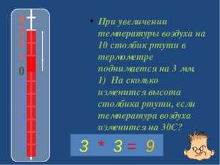 При увеличении температуры воздуха на 10 столбик ртути в термометре поднимает