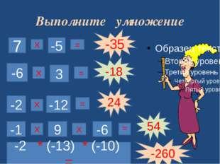 Выполните умножение 7 Х -5 = -6 3 Х = -2 Х -12 = -1 Х 9 Х -6 = -2 * (-13) * (