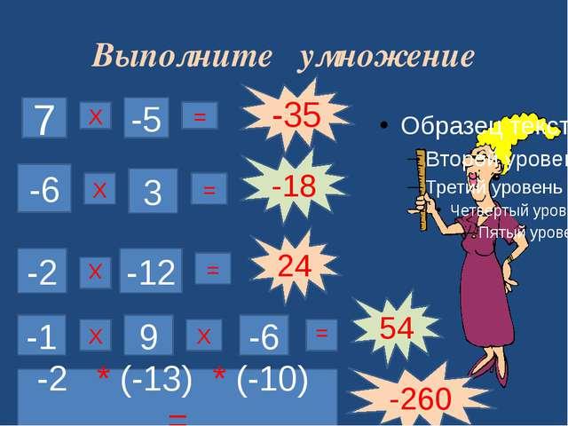Выполните умножение 7 Х -5 = -6 3 Х = -2 Х -12 = -1 Х 9 Х -6 = -2 * (-13) * (...