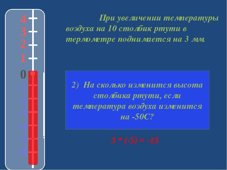 При увеличении температуры воздуха на 10 столбик ртути в термометре поднимае...