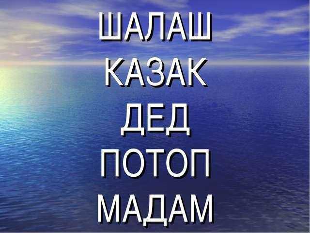 ШАЛАШ КАЗАК ДЕД ПОТОП МАДАМ