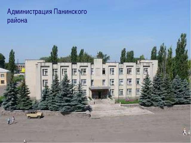 Администрация Панинского района
