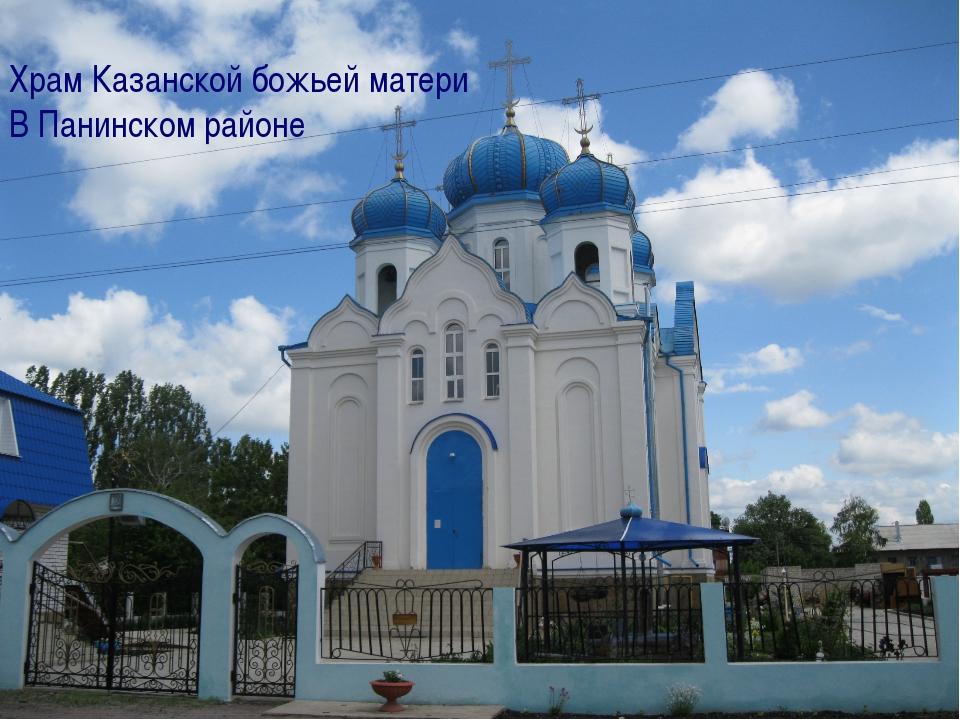 Храм Казанской божьей матери В Панинском районе