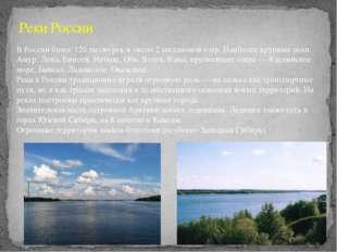 Реки России В России более 120 тысяч рек и около 2 миллионов озёр. Наиболее к