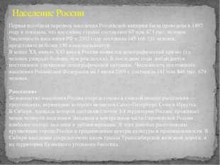 Население России Первая всеобщая перепись населения Российской империи была п