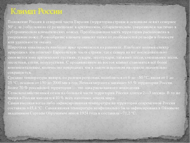 Климат России Положение России в северной части Евразии (территория страны в...