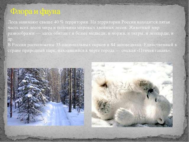 Флора и фауна Леса занимают свыше 40% территории. На территории России наход...