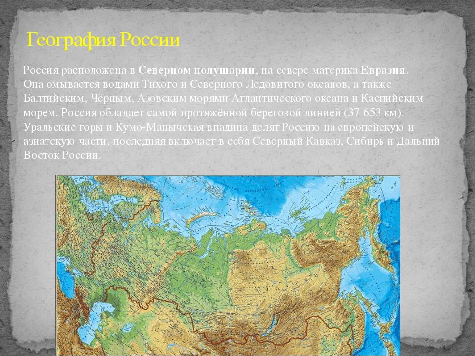 География России Россия расположена в Северном полушарии, на севере материка...
