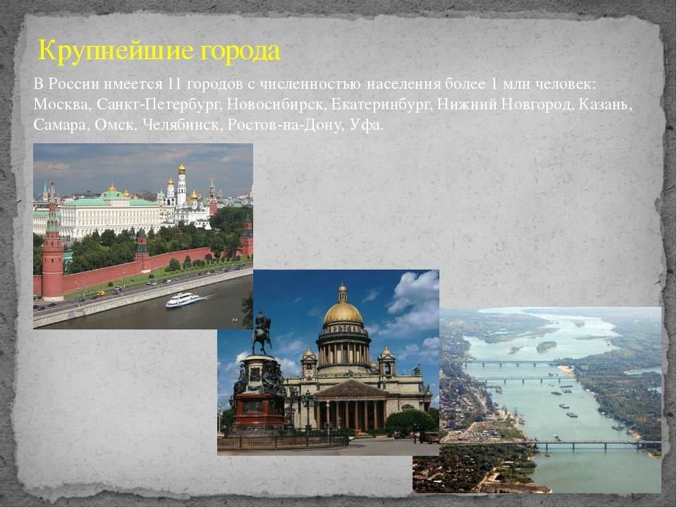 Крупнейшие города В России имеется 11 городов с численностью населения более...
