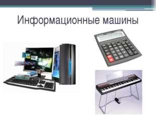 Информационные машины