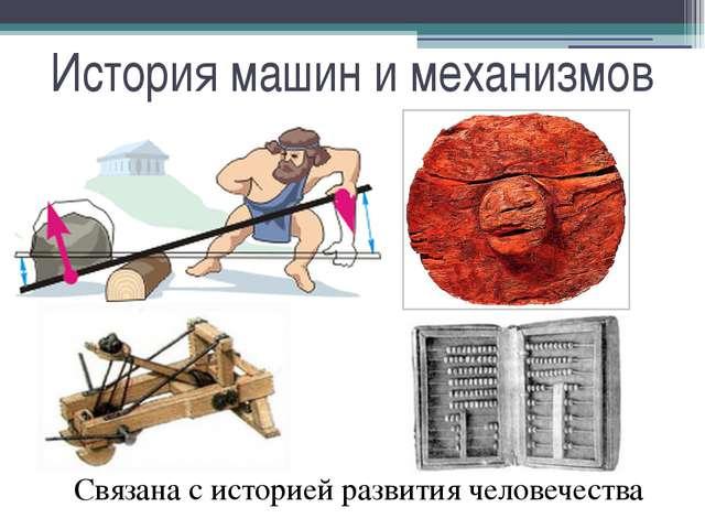 История машин и механизмов Связана с историей развития человечества
