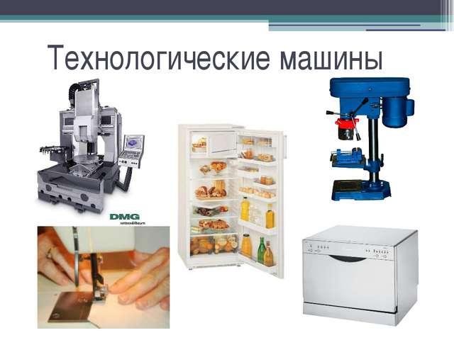 Технологические машины