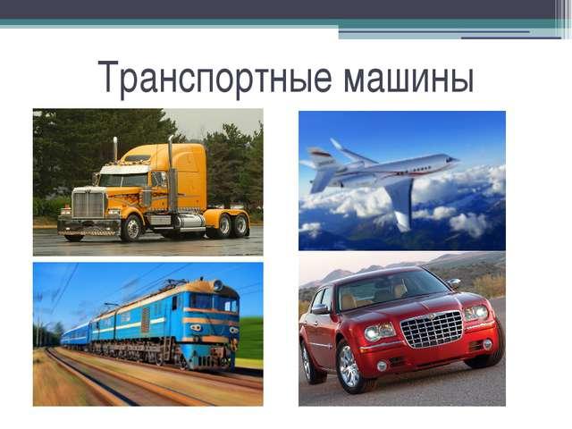 Транспортные машины