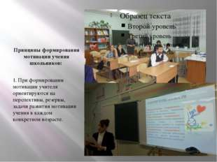 Принципы формирования мотивации учения школьников: 1. При формировании мотива