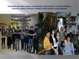 Посещение выставок, музеев, учреждений и предприятий, с участием любимых учи