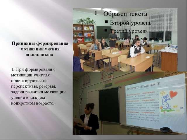 Принципы формирования мотивации учения школьников: 1. При формировании мотива...