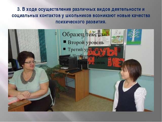 3. В ходе осуществления различных видов деятельности и социальных контактов у...