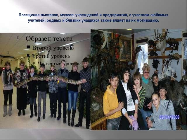Посещение выставок, музеев, учреждений и предприятий, с участием любимых учи...