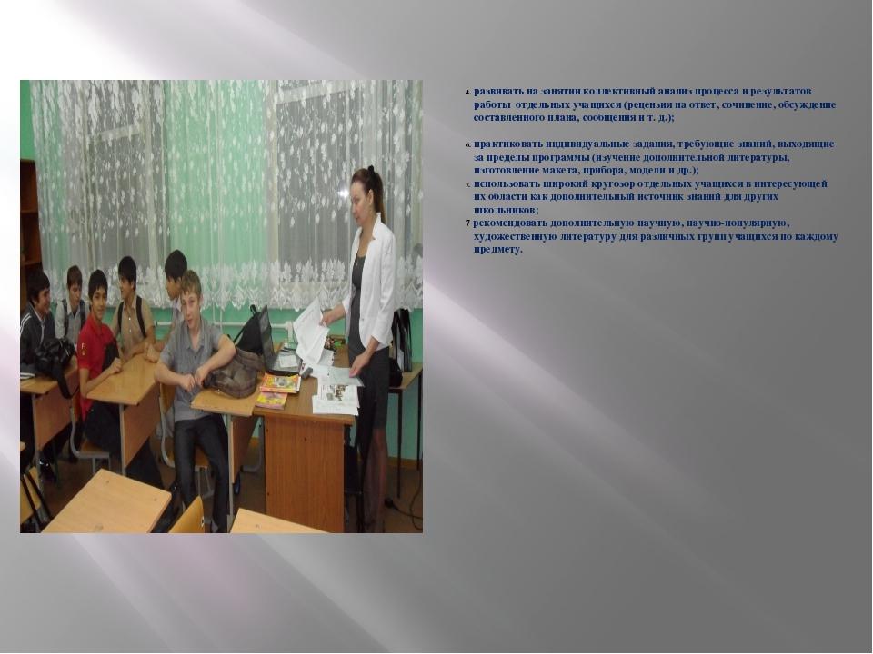 развивать на занятии коллективный анализ процесса и результатов работы отдел...
