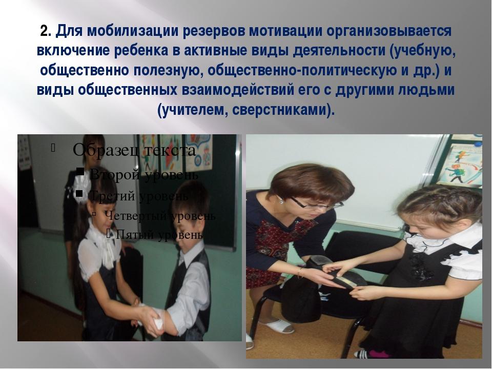 2. Для мобилизации резервов мотивации организовывается включение ребенка в ак...