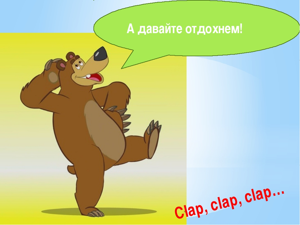А давайте отдохнем! Clap, clap, clap…
