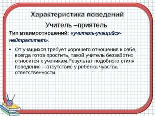 Учитель –приятель Тип взаимоотношений: «учитель-учащийся- нейтралитет». От уч