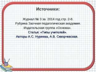 Журнал № 3 за 2014 год стр. 2-8. Рубрика Заочная педагогическая академия. Изд