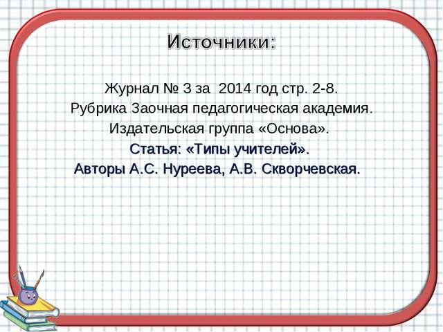 Журнал № 3 за 2014 год стр. 2-8. Рубрика Заочная педагогическая академия. Изд...