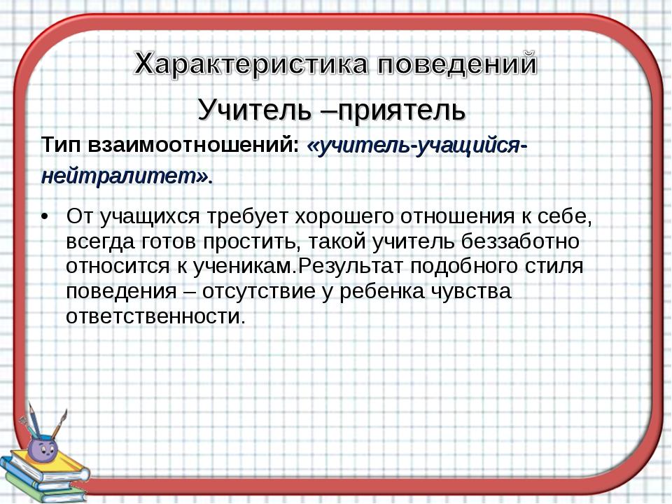 Учитель –приятель Тип взаимоотношений: «учитель-учащийся- нейтралитет». От уч...