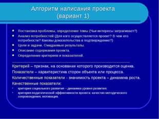 Алгоритм написания проекта (вариант 1) Постановка проблемы, определение темы