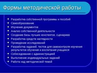 Формы методической работы Разработка собственной программы и пособий Самообра