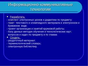 Информационно-коммуникативные технологии Разработать: - комплект электронных