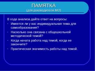 ПАМЯТКА (для руководителя МО) В ходе анализа дайте ответ на вопросы: Имеется