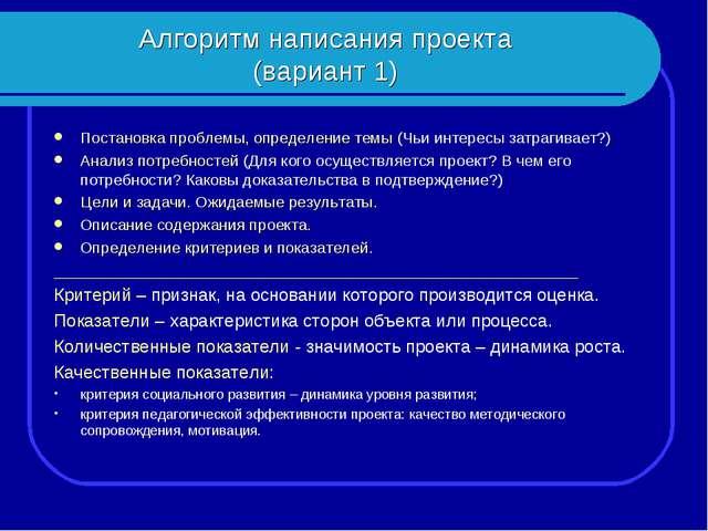 Алгоритм написания проекта (вариант 1) Постановка проблемы, определение темы...