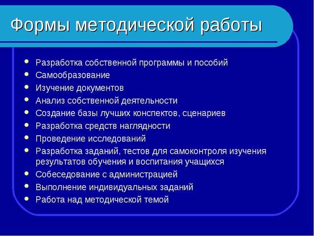 Формы методической работы Разработка собственной программы и пособий Самообра...